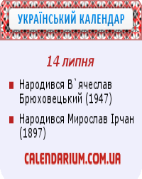 Календар України